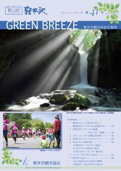 greenbleeze41_web