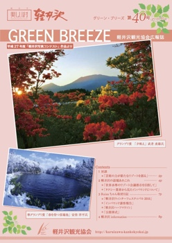 greenbreeze40