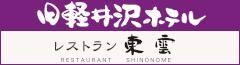 旧軽井沢ホテル東雲