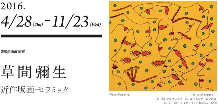 moca2016harunatu_kusama