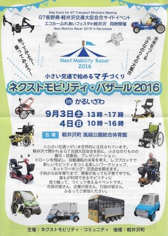 20160903nextmobility1_345