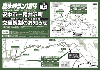 201710usui_kisei_map