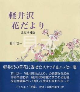 » 改訂増補版「軽井沢花だより」