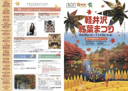 2016momijimaturi_karuizawa1_450