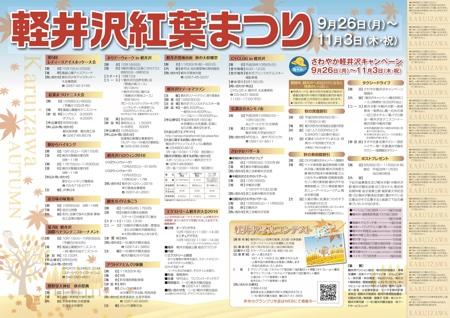 2016momijimaturi_karuizawa2_450