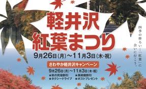 軽井沢紅葉まつり2016