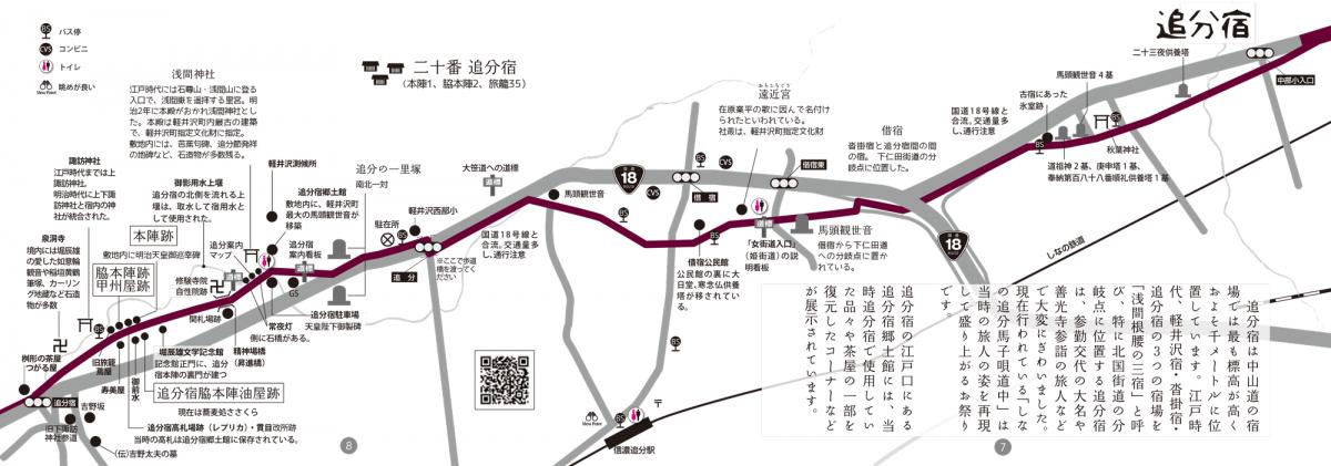 walkingmap_oiwake