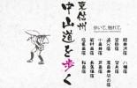 東信州 中山道を歩く 軽井沢宿・沓掛宿・追分宿 他/散策マップ・観光のご案内・バス路線図