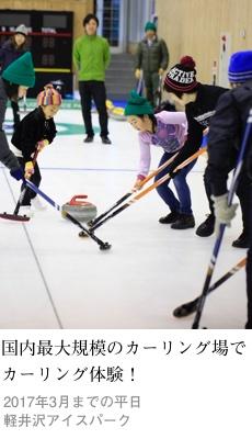 2016tokusyu11_curling1_230x400