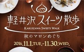 軽井沢スイーツ散歩