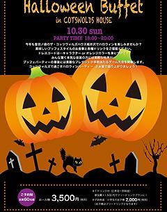 » 旧軽井沢ホテル音羽ノ森が贈るハロウィンパーティー/美味しいブッフェスタイルのお食事と各種ドリンク