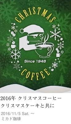 2016tokusyu12_mikado1_230x400