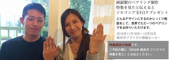2016tokusyu12_ring1_700x250