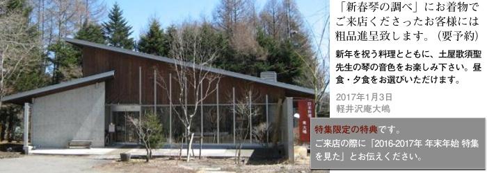 2016tokusyu13_oshima1_700x250