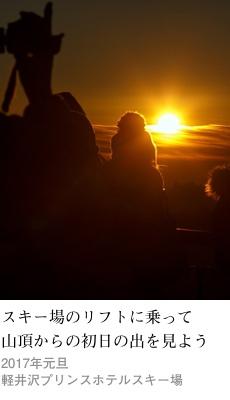 2016tokusyu13_ski1_230x400