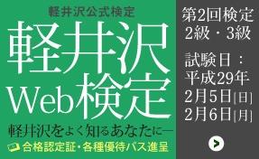 第2回 軽井沢Web検定