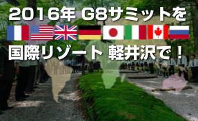 2016年 軽井沢でG8を!