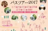 軽井沢の人気結婚式場12施設を巡る軽井沢ウエディング合同ブライダルバスツアー