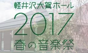 大賀ホール春の音楽祭