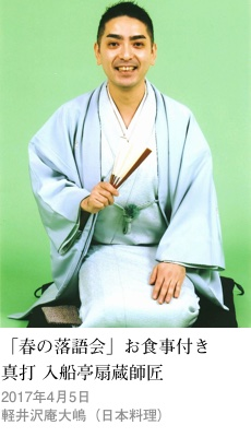 2017tokusyu2_oshima1_230x400