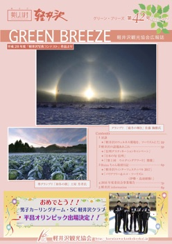 greenbleeze42