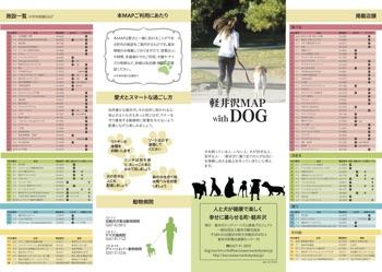 karuizawawithdogmap_20170424a350