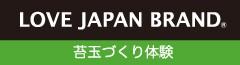 ラブジャパンブランド/苔玉づくり体験
