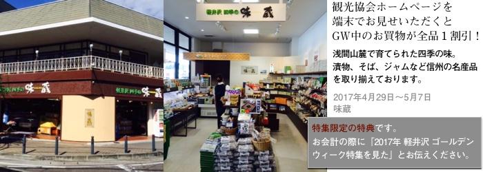 2017tokusyu3_ajikura1_700x250