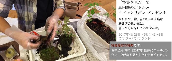 2017tokusyu3_japanbrand1_700x250