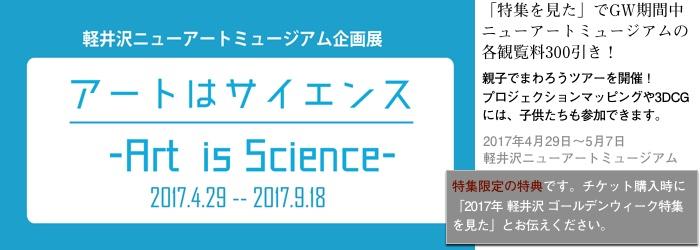 2017tokusyu3_newart1_700x250