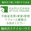 軽井沢スタイルハウス株式会社