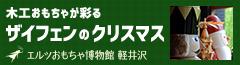 軽井沢絵本の森美術館/ピクチャレスク・ガーデン、エルツおもちゃ博物館・軽井沢(ムーゼの森)
