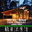 パパカンパニー1級建築士事務所/軽井沢