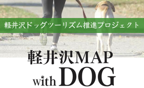 軽井沢MAP with DOG