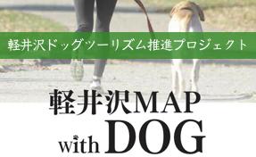 軽井沢MAP with DOG