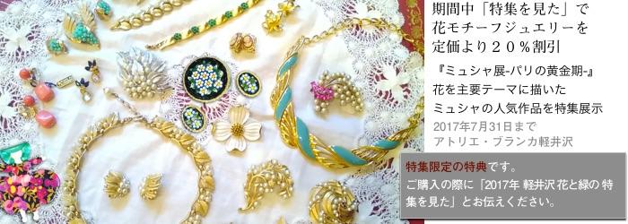 2017tokusyu4_branca1_700x250