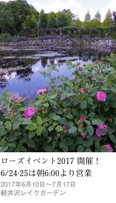 2017tokusyu4_lake1_230x400