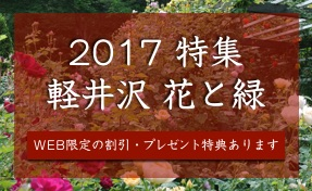 軽井沢 花と緑の特集