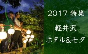 軽井沢 ホタル&七夕