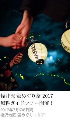 2017tokusyu5_shiozawa1_230x400