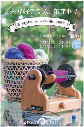 hansen-crafts-1