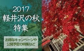 軽井沢の秋特集 2017