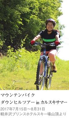 2017tokusyu6_bicycle1_230x400