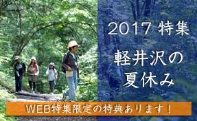 軽井沢の夏休み 2017