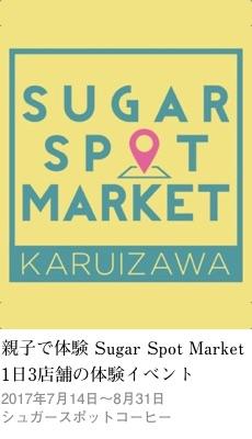 2017tokusyu6_sugarspot1_230x400