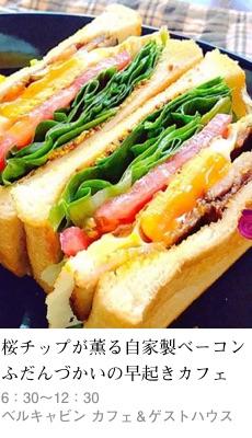 2017tokusyu7_bellcabin1_230x400