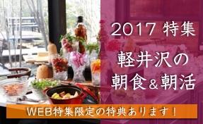 軽井沢 朝食&朝活 2017