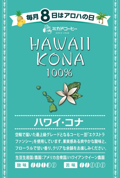 mikado_aloha2017