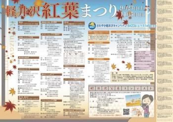 2017karuizawakoyo1