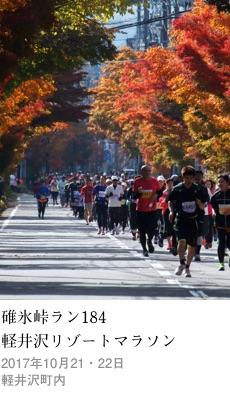 2017tokusyu8_marathon1_230x400